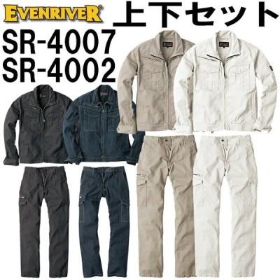 送料無料 上下セット イーブンリバー EVENRIVER スタンダードブルゾン SR-4007 (M-3L) &カーゴ SR-4002 (73-91cm) セット (上下同色) 通年 作業服 取寄