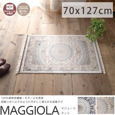 ウィルトン織 マット 玄関マット 上品 ペルシャ絨毯 風 モダール なめらか フリンジ ホットカーペット 床暖房対応 ベージュ ネイビー マジョーラ 約70x127cm