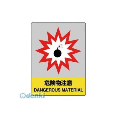 ユニット  80130  JISHA安全標識 危険物注意・5枚組・160X120