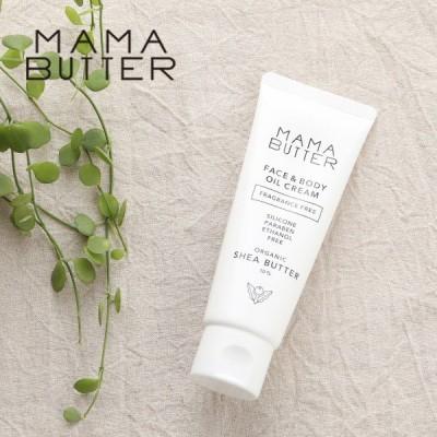 ママバター(MAMA BUTTER) フェイス&ボディオイルクリーム 無香料 60g