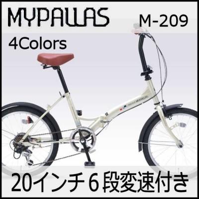 折り畳み自転車 20インチ6段変速付き折りたたみ自転車 マイパラスM-209 (アイボリー) (MYPALLAS M-209) 折畳み自転車