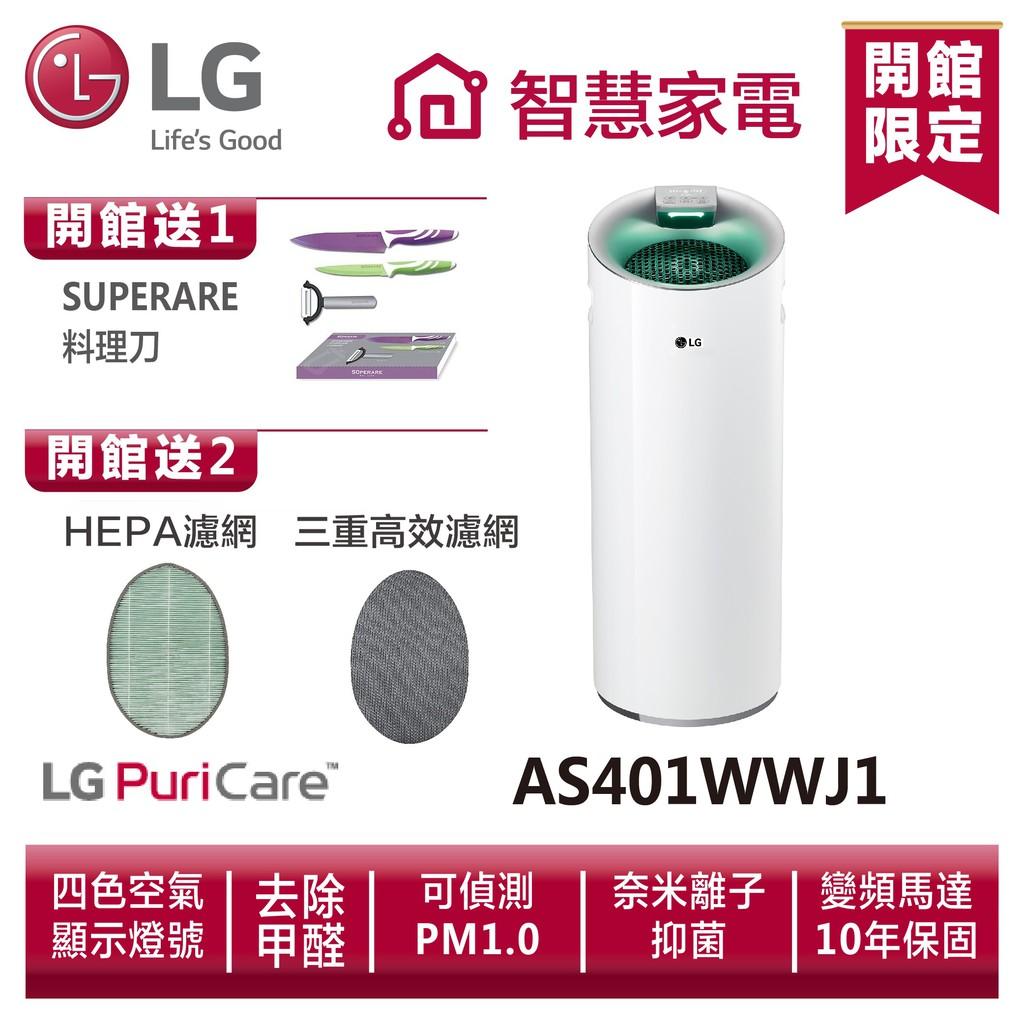 LG 樂金 AS401WWJ1 PuriCare超淨化大白空氣清淨機 送濾網一組和料理刀組、保鮮盒組