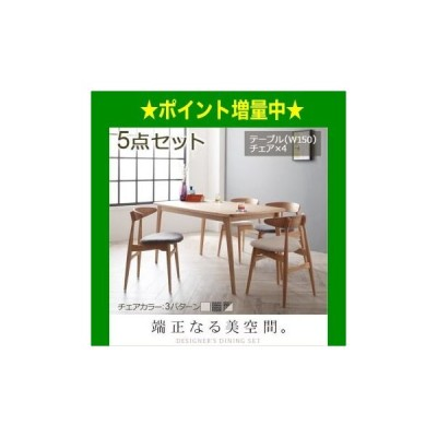 北欧デザイナーズダイニングセット【Cornell】コーネル/5点セット(テーブル+チェアA×4) 【代引不可】[B][00]