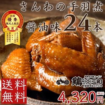 手羽先 鶏肉 送料無料 お得な大容量 創業明治33年さんわ 鶏三和 国産手羽先 名古屋名物 さんわの手羽煮 醤油24本