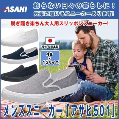 メンズスニーカー「アサヒ501」 (ASAHI,運動靴,キャンバススニーカー,スリッポン,男性用,男女兼用,子供,大人,22〜28.5cm,脱ぎ履きしやすい)