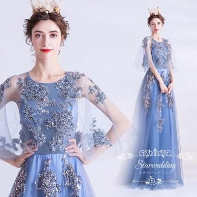 カラードレス ロングドレス 演奏会 発表会 コンサート パーティードレス ウエディングドレス ドルマンスリーブ 結婚式 二次会 ステージ衣装 ブルー ドレス