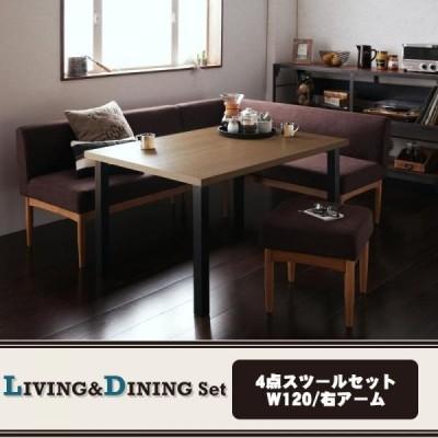 ダイニングセット 4点セット BARIST バリスト オットマンセット テーブル アームソファ バックレストソファ オットマン  ダイニングテーブル