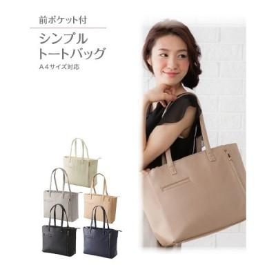 レディース バッグ(鞄) 前ポケット付 シンプル トートバッグ A4対応 ニッセン ac0