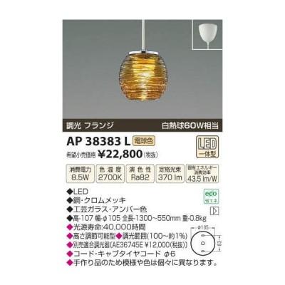 【LEDペンダント】【電球色 調光タイプ(調光器別売)】【直付タイプ】AP38383L