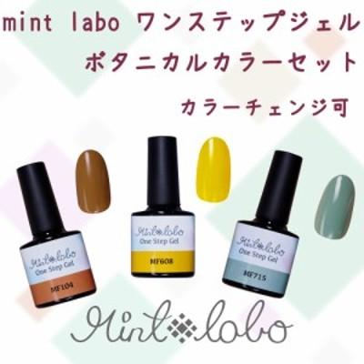 【送料無料・日本製】mint-labo 1ステップジェル ボタニカル カラージェル 3色セット
