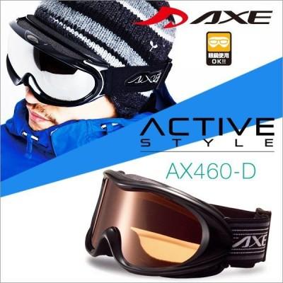 「最安値チャレンジ」 2015 NEWモデル アックス AX460-D BK スノーボードゴーグル スキー ゴーグル AXE スノーゴーグル 2012-2013(50ga-014-cb)