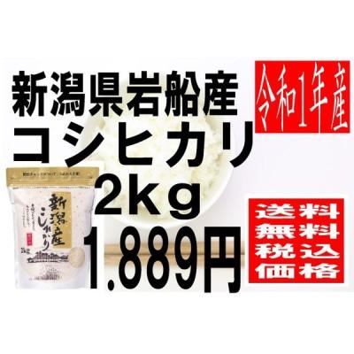 米 令和2年度産 新潟県 岩船産 コシヒカリ 2kg