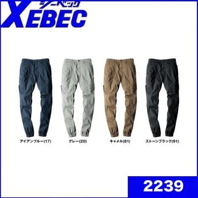 ジーベック 2239 ジョガーパンツ S〜5L XEBEC 春夏 伸縮素材