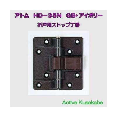 アトムリビンテック ATOM 折戸用丁番 HD−35N GB/アイボリー