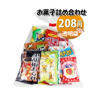 お菓子 詰め合わせ 208円 お菓子 詰め合わせ (Aセット) 駄菓子 袋詰め おかしのマーチ (omtma0877)
