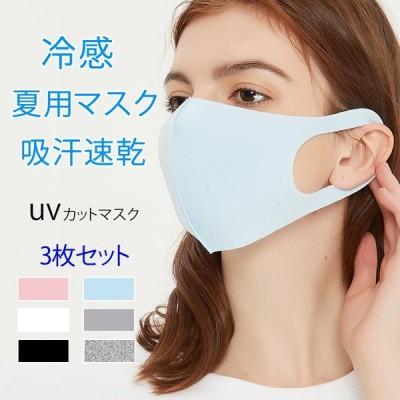 マスク 冷感マスク3枚入 個包装男女兼用 涼感マスク ひんやり マスク 布マスク 洗えるマスク UVカット 花粉 ウィルス PM2.5 対策 ファッションマスク