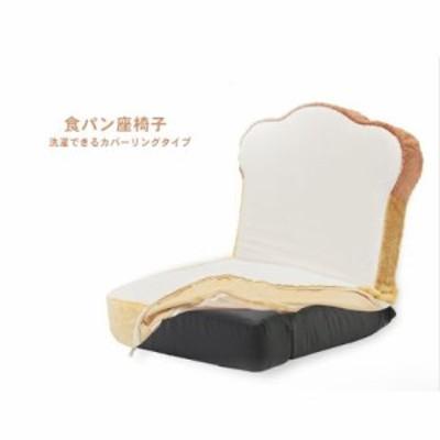 送料無料 座椅子 リクライニング コンパクト おしゃれ 日本製 座いす 座イス カバーリング 食パン座椅子 椅子 イス いす チェア フロアチ