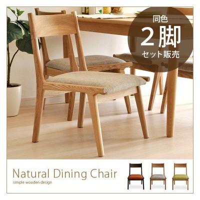 ダイニングチェア 2脚 木製 おしゃれ 北欧 ダイニングチェア シンプル モダン 椅子 イス チェアー 食卓椅子 完成品 ナチュラル 天然木 2脚セット
