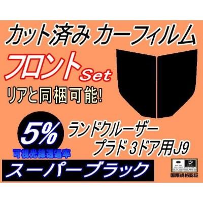 フロント (b) ランドクルーザープラド 3D J9 (5%) カット済み カーフィルム 90系 VZJ90W KZJ90 トヨタ