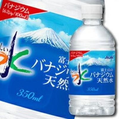 【送料無料】アサヒ おいしい水 富士山のバナジウム天然水350ml×1ケース(全24本)
