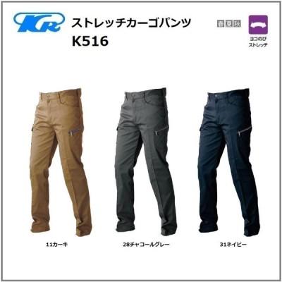 クレヒフク K516 作業服 ストレッチカーゴパンツ 春夏 S〜5L ストレッチ (すそ直しできます)