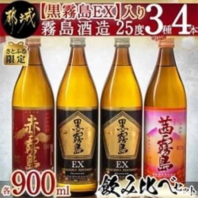 【さとふる限定】【黒霧島EX】入り 霧島酒造(25度)900ml 3種4本飲み比べセット