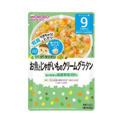 和光堂 グーグーキッチン お魚とじゃがいものクリームグラタン 離乳食 アサヒグループ食品 WAKODO B倉庫