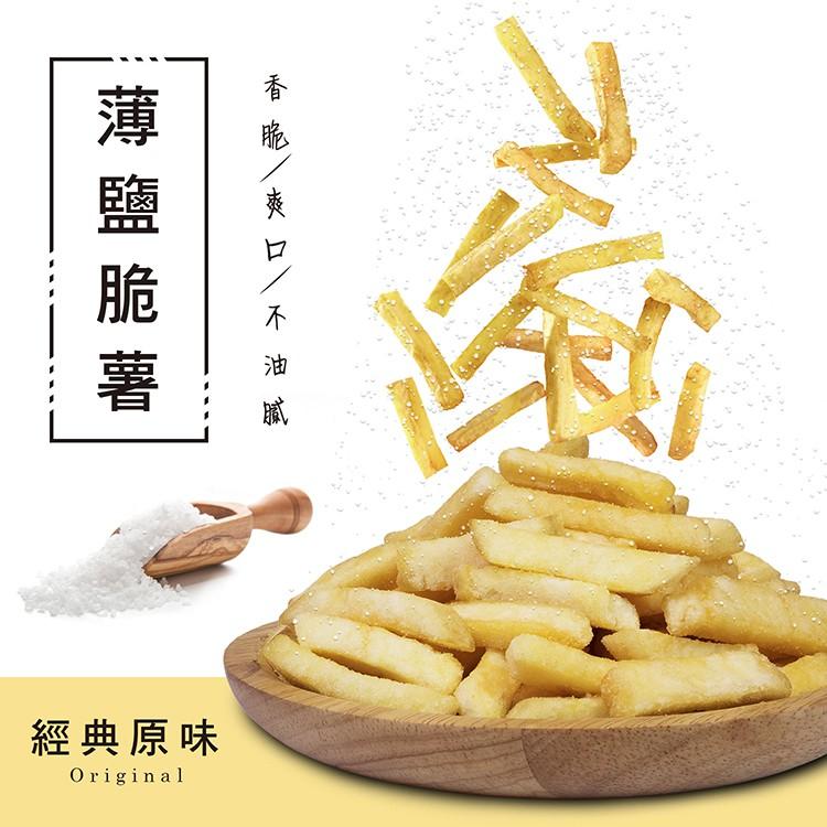 臻御行 薄鹽脆薯 30g(蝦蝦果園)