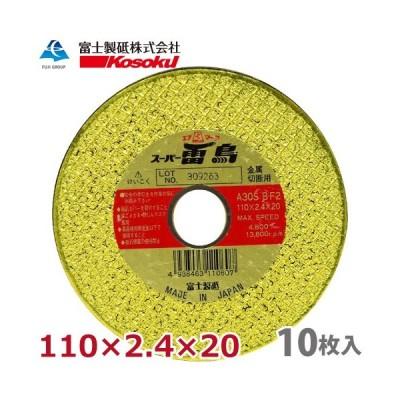 富士製砥 切断砥石 スーパー雷鳥 110×2.4×20 A30P BF2 (10枚入) 金属用
