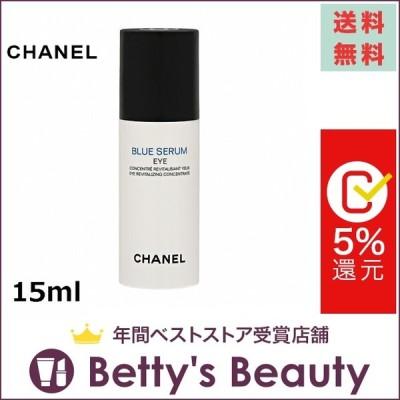 シャネル ブルー セラム アイ  15ml (アイケア)  CHANELプレゼント 人気コスメ おすすめ