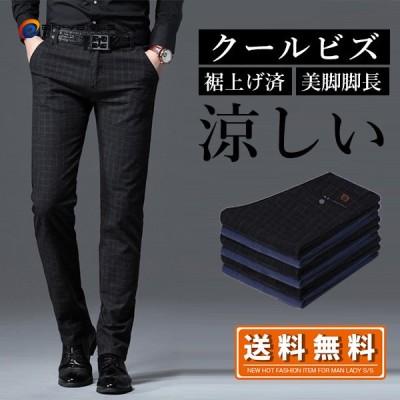 スラックス メンズ スリムパンツ ビジネススラックス ズボン 春 夏 通勤 紳士 大きいサイズ おしゃれ 細身 美脚 ボトムス クールビズ ウォッシャブル