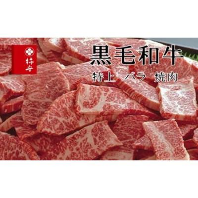 42 柿安本店 黒毛和牛バラ焼肉 切りおとし500g