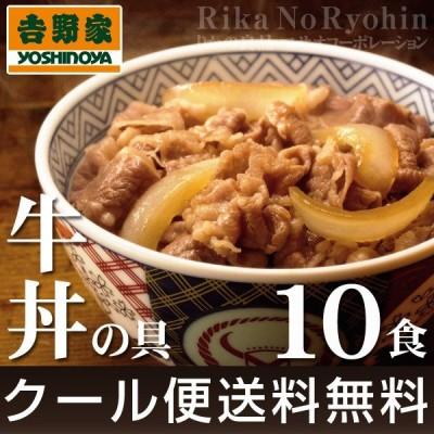 吉野家 牛丼の具 120g×10食セット 8tx