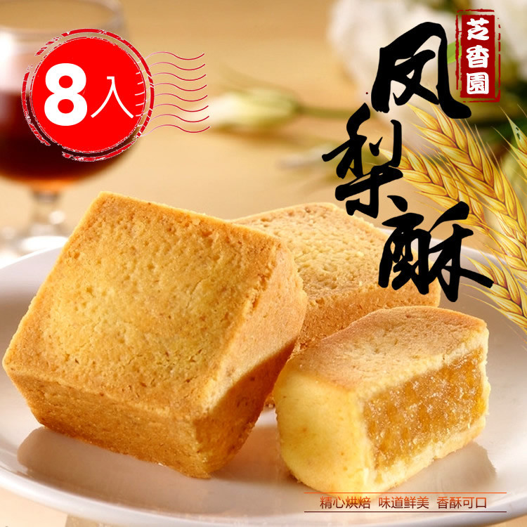 30年老店芝香園旺來鳳梨酥8入(禮盒裝)