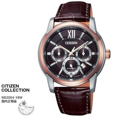 シチズン コレクション メカニカル マルチハンズ 時計 NB2004-18W CITIZEN Collection シンプルデザイン 日本製 オートマティック メンズ 腕時計 お取り寄せ