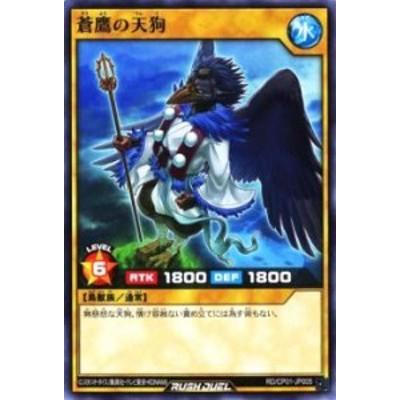 遊戯王 ラッシュデュエル RD/CP01-JP005 蒼鷹の天狗 (日本語版 ノーマル) キャラクターパック ―ガクト・ロア・ロミン―