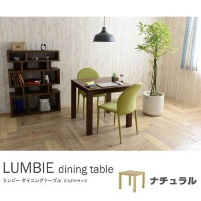 ダイニングテーブル LUMBIE 幅80cm ナチュラル 正方形 2人掛け用 2人用 二人掛け 2人がけ テーブル 食卓テーブル 食事テーブル テーブル本体 テーブル単品