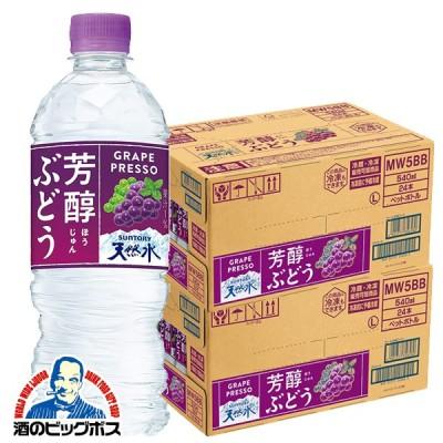 水 天然水 ウォーター 送料無料 サントリー 芳醇ぶどう&サントリー天然水 540ml×2ケース/48本(048)『FSH』