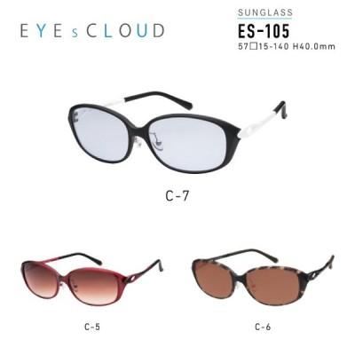 サングラス 男女兼用 アイクラウド EYEs CLOUD ES-105 ウェリントン サイズ:57 国内正規品
