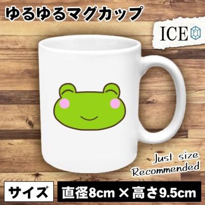 カエル おもしろ マグカップ コップ 陶器 可愛い かわいい 白 シンプル かわいい カッコイイ シュール 面白い ジョーク ゆるい プレゼント プレゼント ギフト