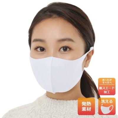 ホットフィットマスク 同色3枚組 (I0/発熱素材 マスク 大人用 男女兼用 洗える フェイスマスク/冬)