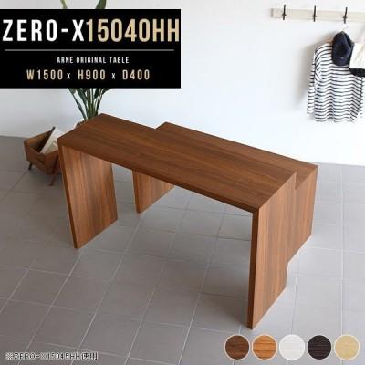 カウンターテーブル 150センチ ハイテーブル 150cm 高さ90cm 幅150cm 幅150