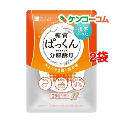 スベルティ ぱっくん分解酵母 携帯用ケース付き ( 28粒*2袋セット )/ スベルティ
