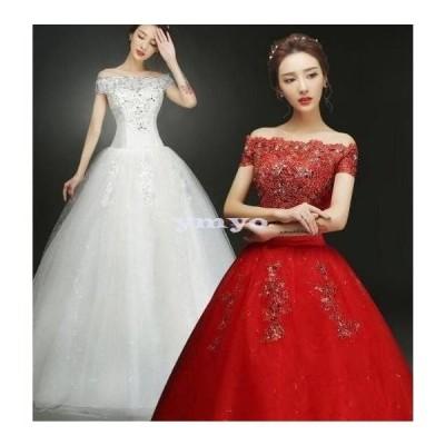 二点 オフショル豪華なウェディングドレス Aライン エンパイア 結婚式.演奏会.二次会 フォーマルパーティードレスベルラインドレス白赤