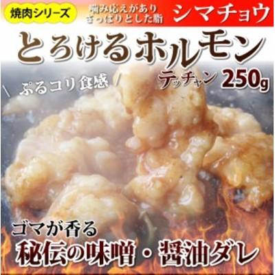 タレ漬け 牛 ホルモン(テッチャン) シマチョウ 250g 焼肉用 焼くだけ バーベキュー タレ 秘伝 焼肉 やきにく アウトドア お家焼肉 レジ