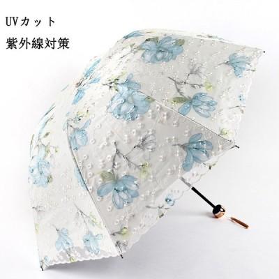 折りたたみ傘 レディース 日傘 花柄 晴雨兼用傘 折りたたみ 雨傘(3つ折) 刺繍 オシャレ 可愛い 女性用 レース 手動 傘カバー付 8本骨 UVカット 紫外線対策
