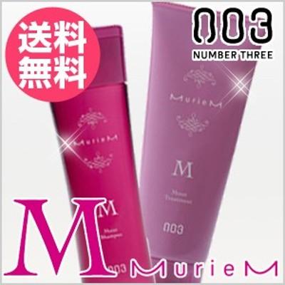 ∴∵【送料無料】セット//ナンバースリー ミュリアム シャンプー M 250ml & トリートメント M 200g /MurieM/no3/003/NUMBER THREE