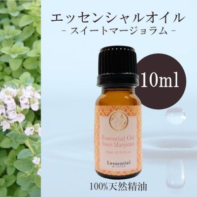 【スイートマジョラム】精油 10ml  甘い香り 落ち着く リラックス アロマ 自然 天然 エッセンシャルオイル シンプル 単体 全草