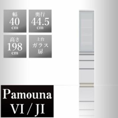 パモウナ 食器棚VI 幅40×奥行44.5×高さ198cm VI-S400KL VI-S400KR パールホワイト pamouna 家電ボード ダイニングボード カップボード