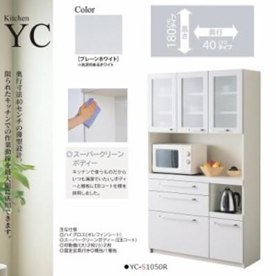 パモウナ YC-S1050R キッチン家具 薄型設計 国産 幅105cm 奥行40cm 高さ180cm 食器棚 家電収納 ダイニング 完成品